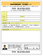 FAX相談シート
